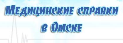Медсправки в Омске sib.vipmedspravka