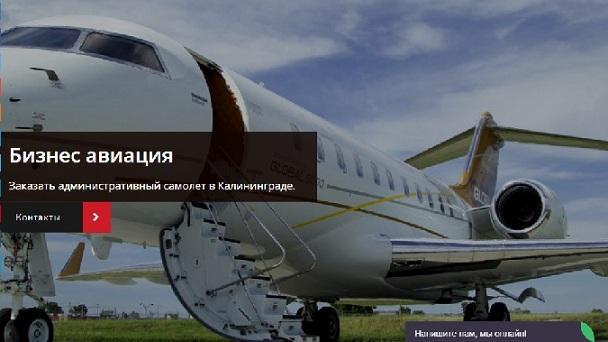 Бизнес перелеты в Калиниграде