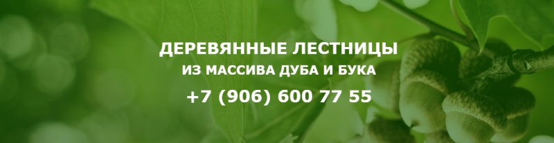 Продажа деревянных лестниц из массива дуба и бука в Белгороде