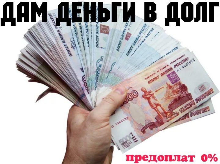 Зам из личных средств инвестора.Любые гарантии. По всей РФ.